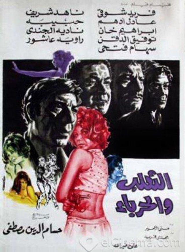 فيلم الثعلب والحرباء 1970 معرض الصور In 2021 Egypt Movie Egyptian Movies Black And White Movie