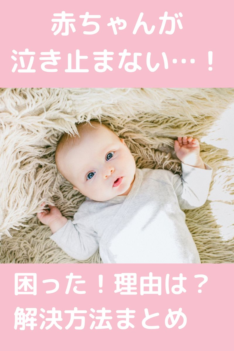 泣き ない 新生児 止ま