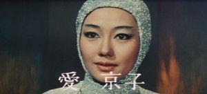 Ai Kyoko (愛京子) 1943-, Japan...