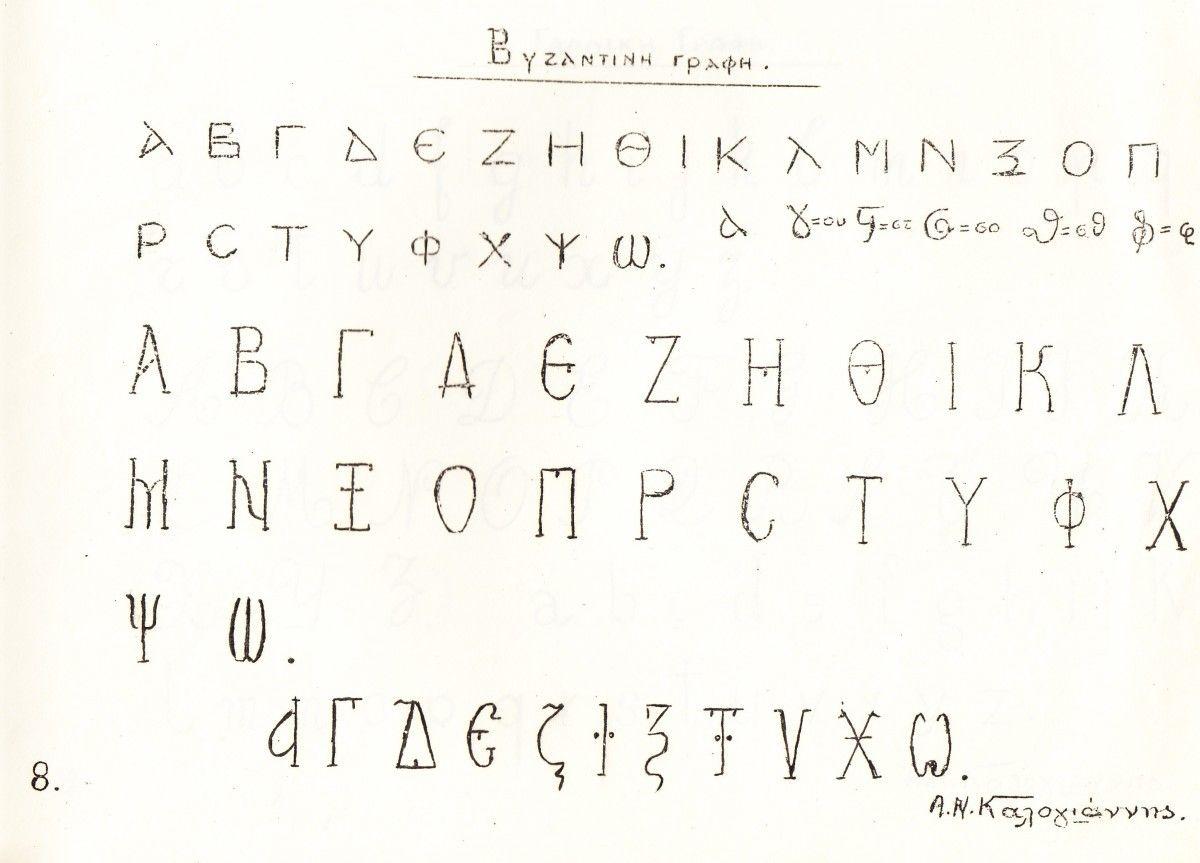 καλλιγραφία Handwriting, Math