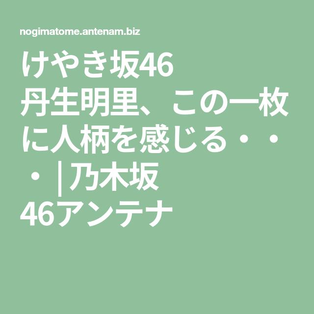 乃木坂 アンテナ
