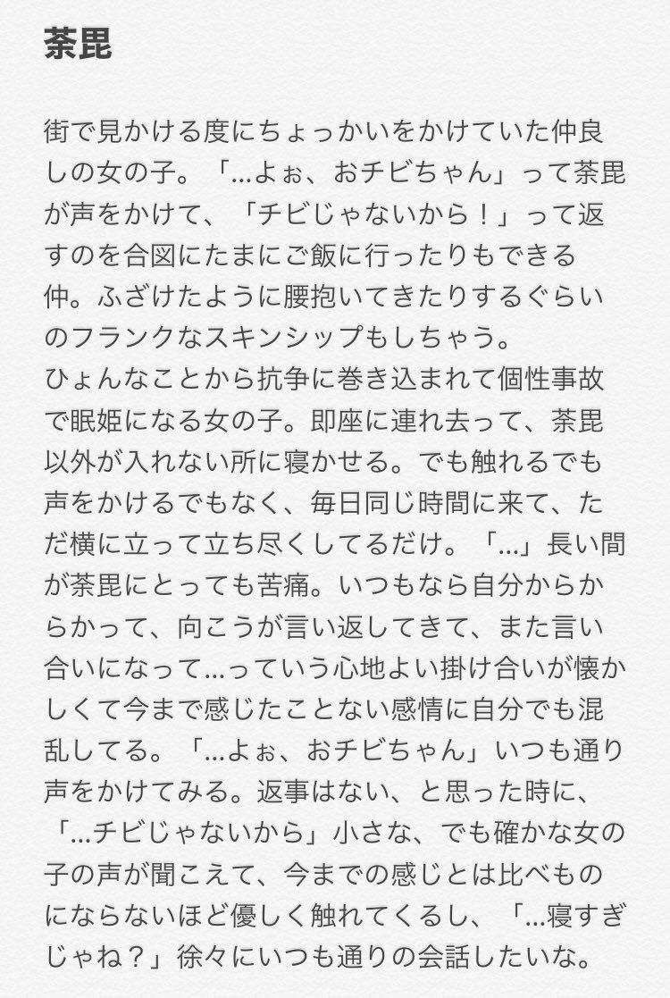 荼毘 夢 小説