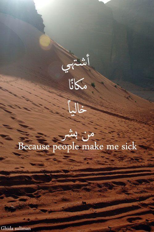 أشتهي مكانا خاليا من البشر Arabic Quotes With Translation Words Quotes Funny Arabic Quotes