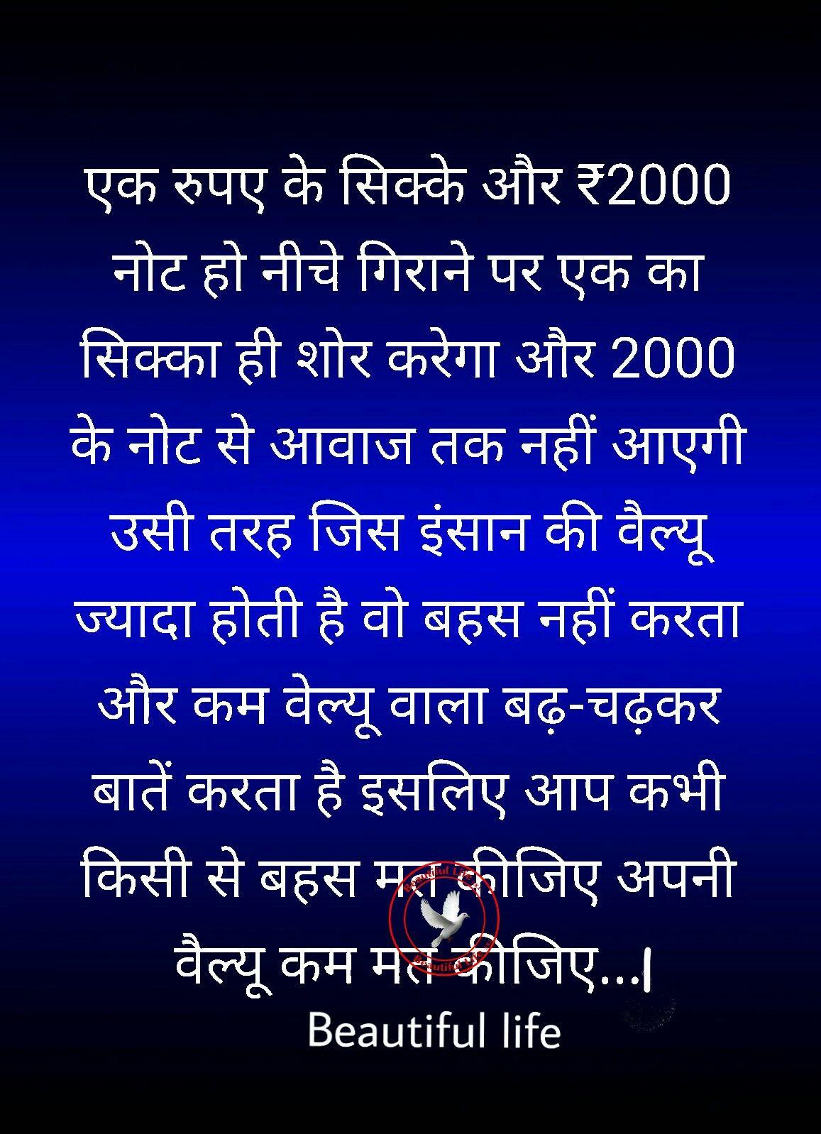 Pin By Paresh Shaha On Quotes Psychology Good Night Hindi Quotes Morning Prayer Quotes Hindi Quotes On Life