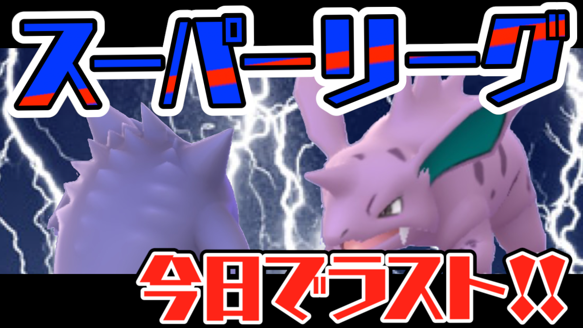 ポケモン go リーグ スーパー