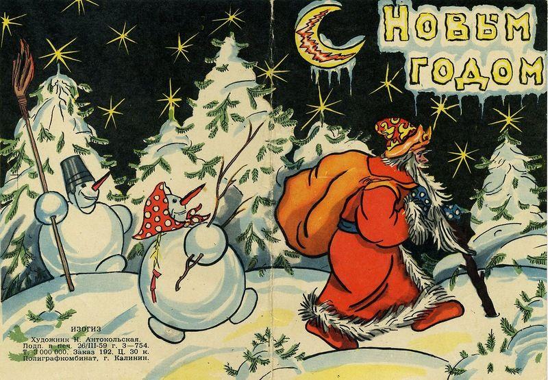 Про, открытки 1959 год