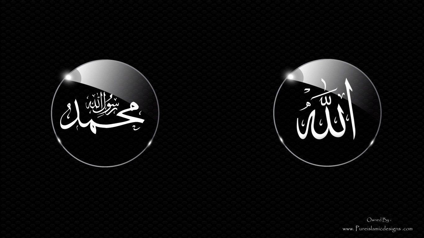 Wallpaper iphone kaligrafi - Awesome Kaligrafi Allah Muhammad Wallpaper