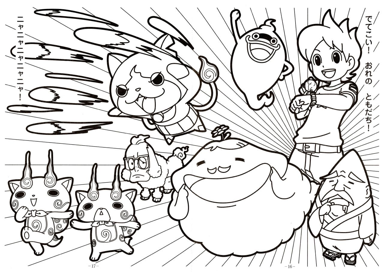 Watch Yo Kai Coloring Pages | Cartoon coloring pages ...