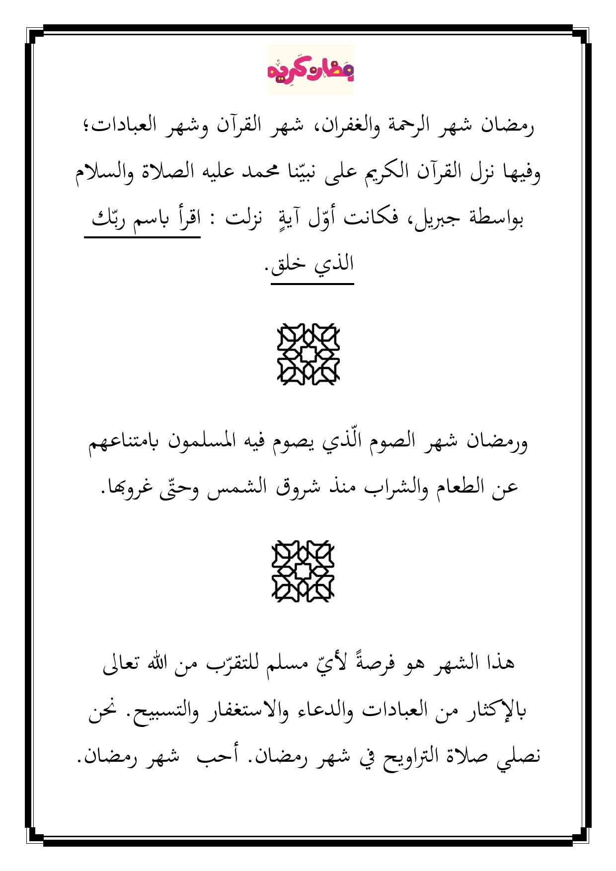 Ramadan Arabic Worksheet Arabic Worksheets Three Letter Words Words Containing