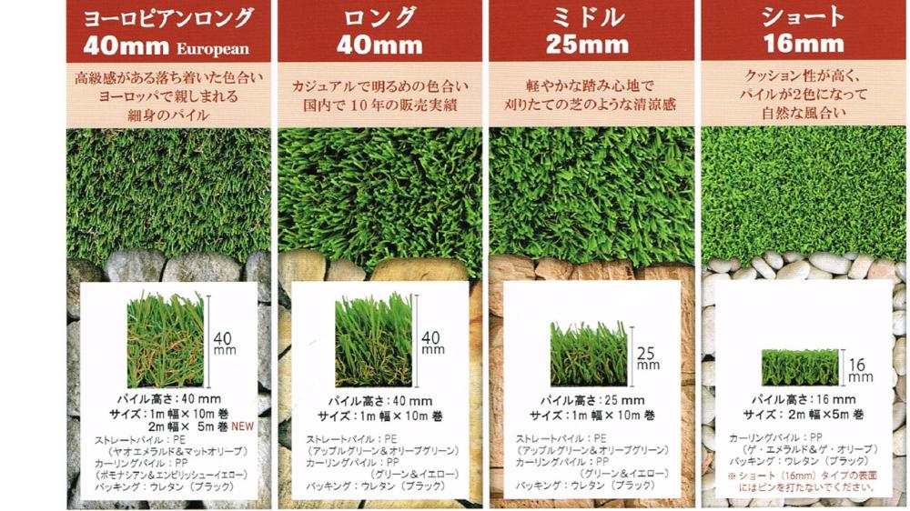人工芝はこれが一番 失敗しない 耐久 質感 価格がベストバランスの リアリーターフ 人工芝 エクステリア 外構