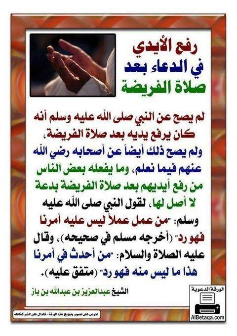 لا يصح رفع الايدي بعد الصلاة Islamic Information Learn Islam Hadith