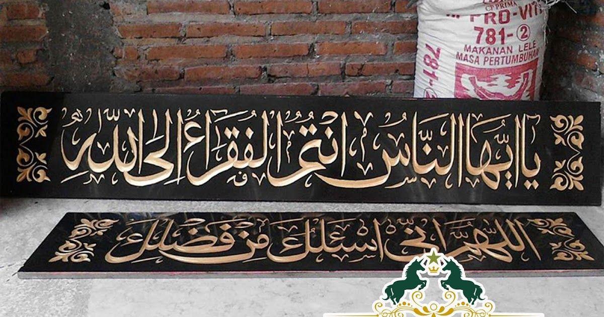 Hiasan Dinding Ukiran Kayu Kaligrafi Ayat Kursi ini