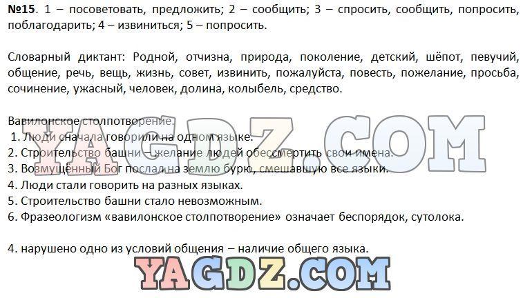 Немецкий язык гдз 5 класс учебник горизонты