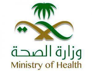 صحة القنفذة تعلن عن توفر وظائف شاغرة على بند المستخدمين Health Ministry Health Ministry