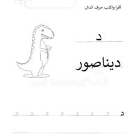 روابط متعلقة من بحث غوغل تمارين مع صور لكتابة الحروف ورقة العمل هذه بسيطة وممتعة لعمر الروضة واوراق العمل Booklet Math Calligraphy