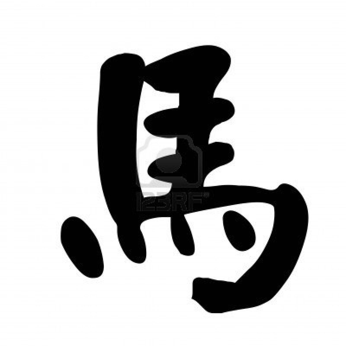 Horse (Chinese character) Lunar new, Lettering, Peace