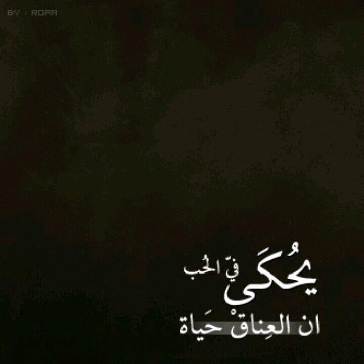 يحكى ان...♥ Arabic love quotes, Mood quotes, Fb quote