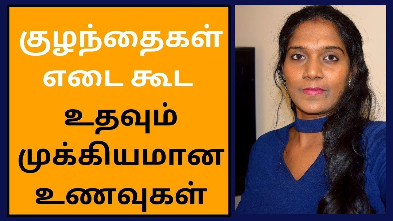 Pin On 1 Year Baby Weight Gaining Food In Tamil