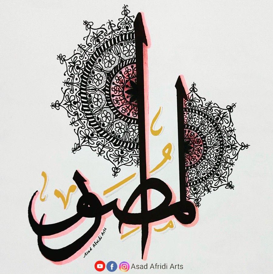 Al Musawwer Art Calligraphy Instagram
