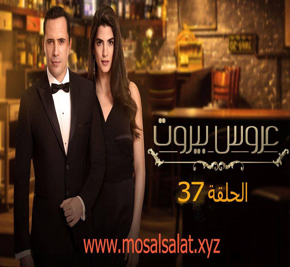 مسلسل عروس بيروت الحلقة 37 Bride Movies Movie Posters