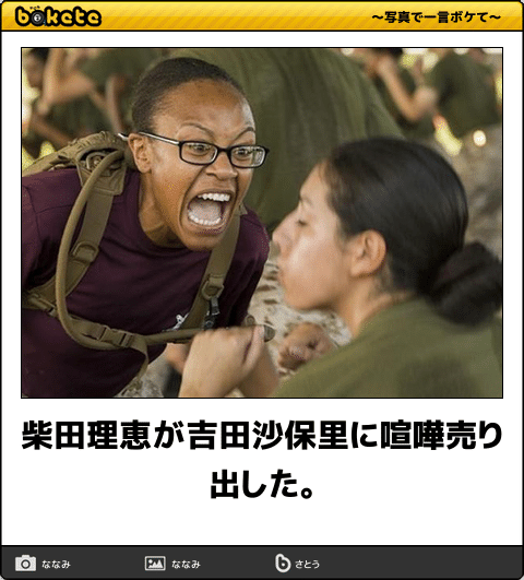柴田理恵が吉田沙保里に喧嘩売り出した。 , 2017年07月01日の