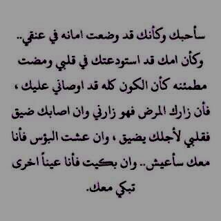 True love | Quote | Words quotes, Arabic quotes, Arabic words