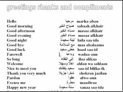 Arabic Learning Arabic Vocabulary Compliments