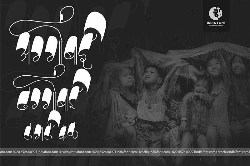 Download AMS Chitra.. Download Marathi, Hindi calligraphy fonts ...