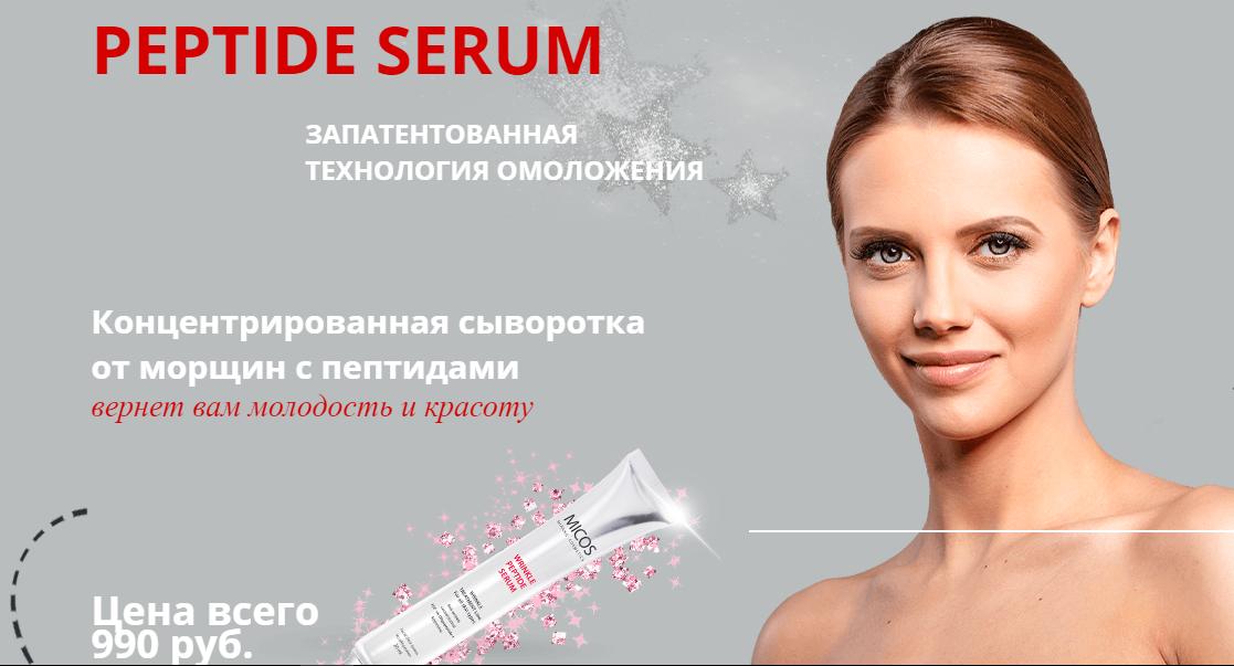 Peptide Serum для омоложения в Астрахани