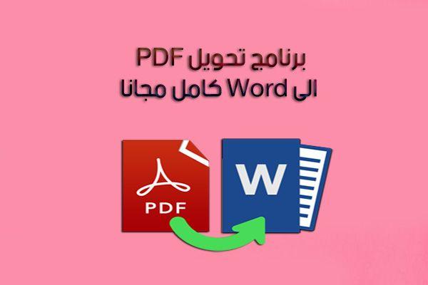 طريقة تحويل Pdf إلى Word باللغة العربية Words Letters Symbols