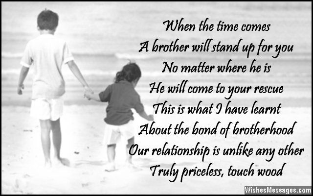 poem about brother and sister relationship change