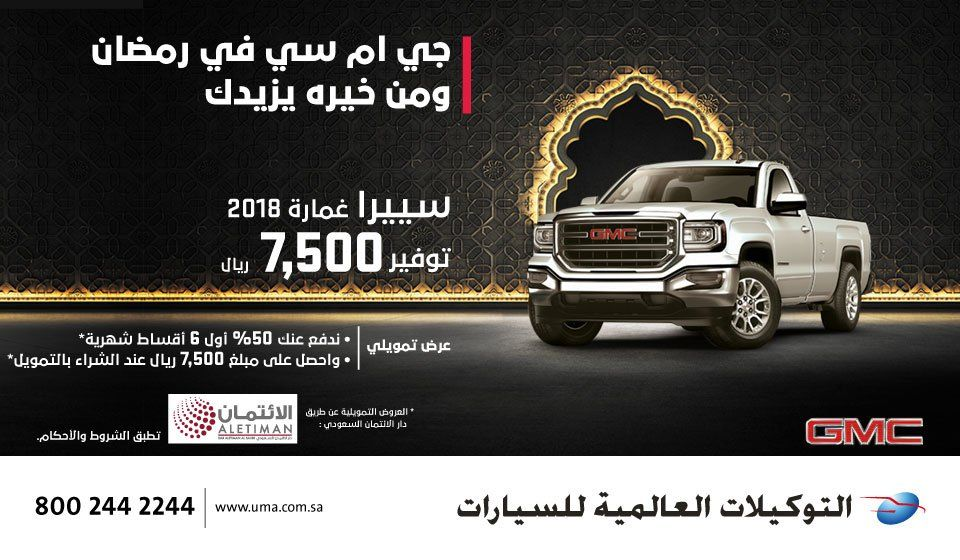 عروض جي ام سي للسيارات ليوم الخميس 17 مايو 2018 عروض رمضان للسيارات عروض اليوم Car Suv Suv Car