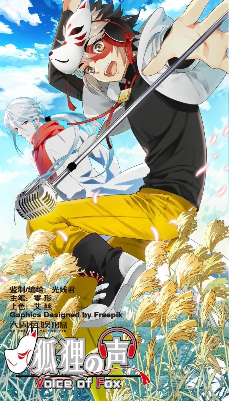 《狐貍之聲》_新的開始-愛奇藝漫畫 (com imagens)   Anime