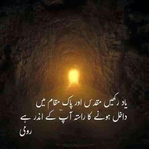 Jalaluddin Rumi Urdu Shayri Simple Quotes Urdu Quotes Life Quotes Qoutes Dear Diary Urdu Poetry Hafiz
