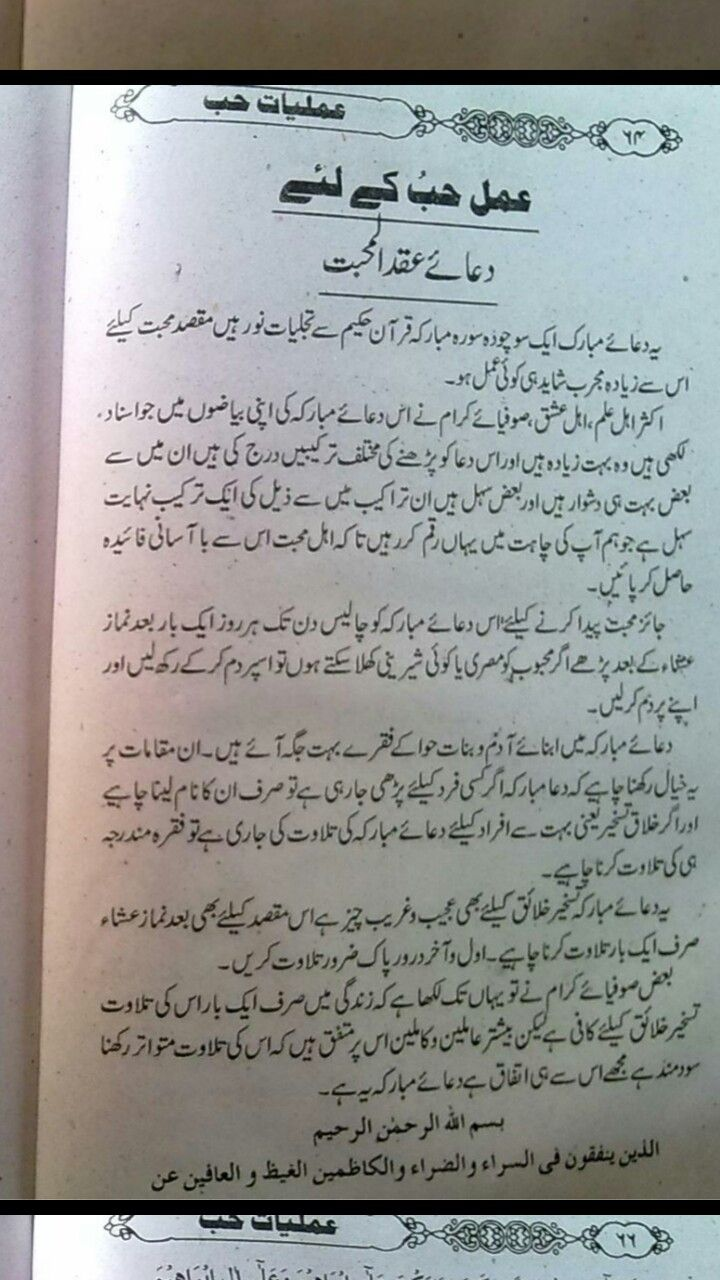Pin by momi Khan on wazaif hub (With images) | Hazrat ali