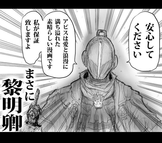 アビス メイド 53 イン