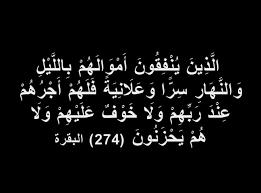 ايات قرانية عن الصدقة Recherche Google Calligraphy Arabic Calligraphy Arabic