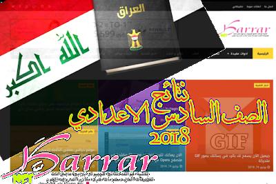 نتائج السادس الاعدادي العلمي والادبي الدور الثاني 2018 وزارة التربية العراقية موقع كرار نت Karrarnet Tech Company Logos Company Logo Amazon Logo