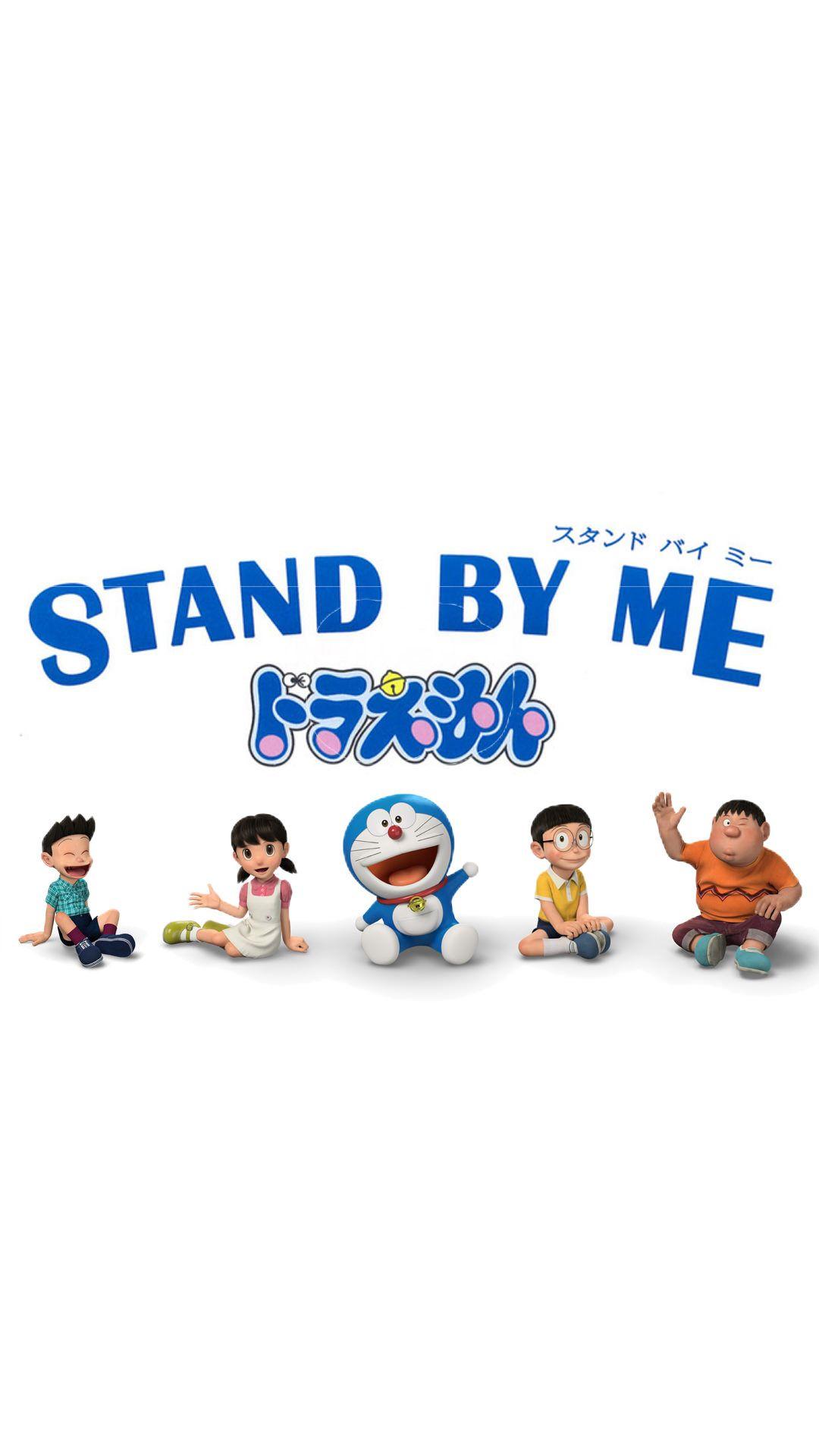 ドラえもん Stand By Me