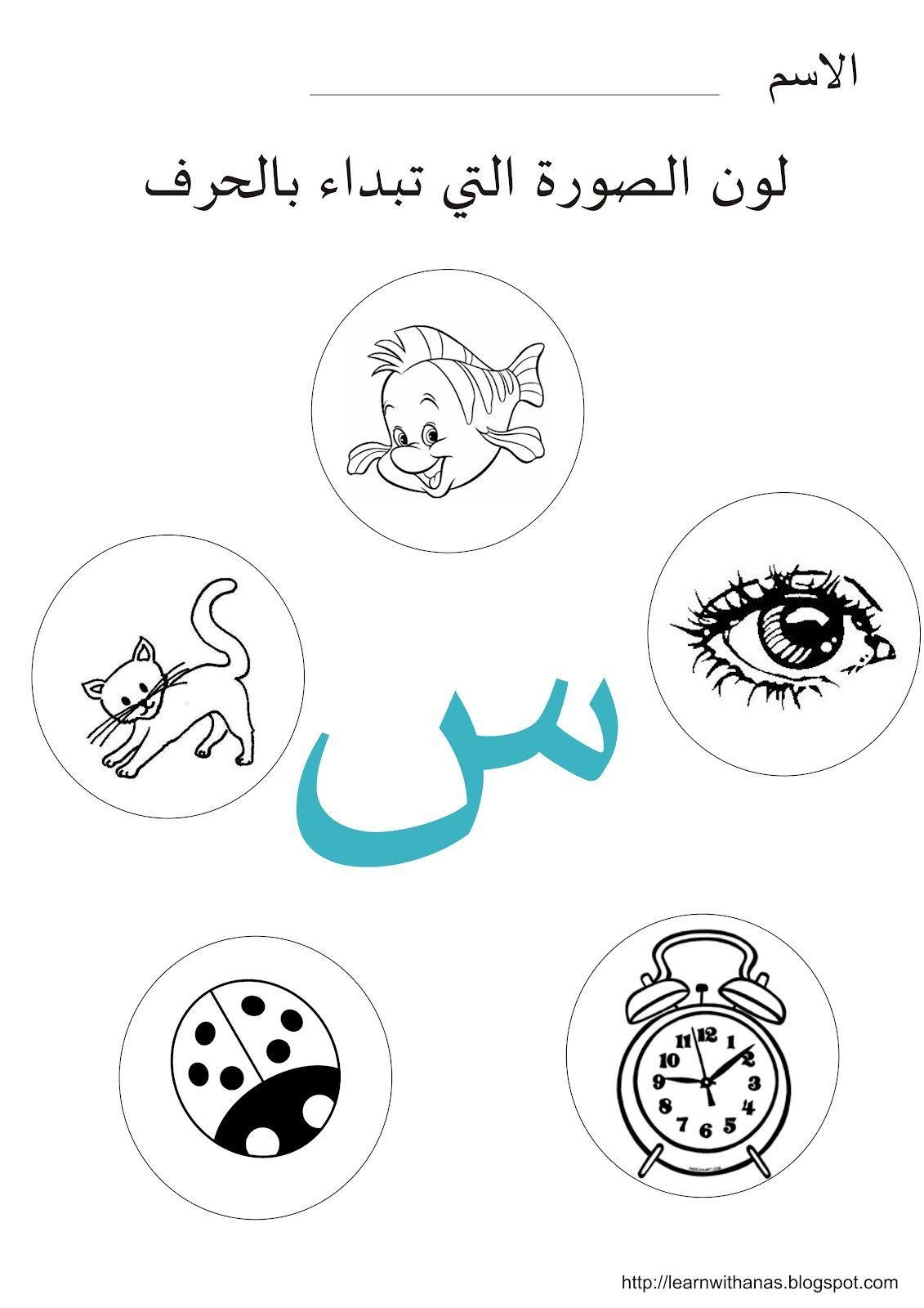 3 Preschool Worksheets Free Arabic U A U A A U U
