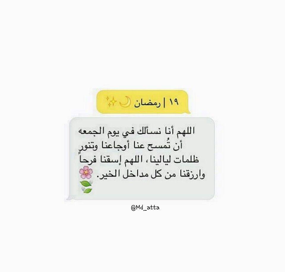 19رمضان رمضان Ramadan Quotes Ramadan Prayer Ramadan