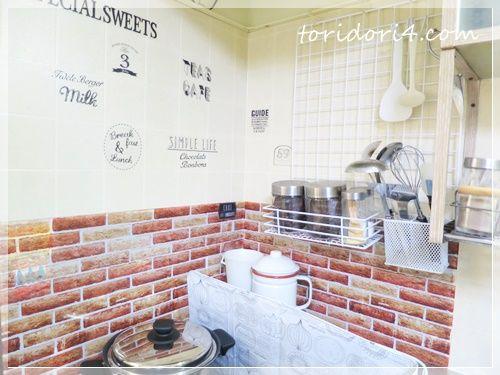 セリアの壁用キッチン汚れ防止シートでコンロ周りをイメチェン