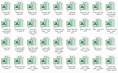 نماذج اكسيل محاسبية جاهزة للتحميل 75 نموذج Al Mo7aseb Al Mo3tamad Math Math Equations