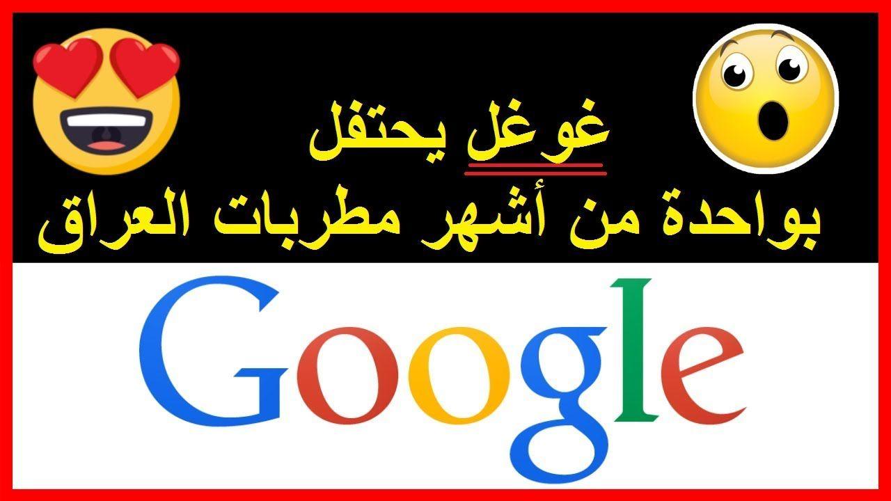 ثقافة عامة هل تعلم غوغل يحتفل بواحدة من أشهر مطربات العراق Https Youtu Be Hipc1ufugdg Novelty Sign