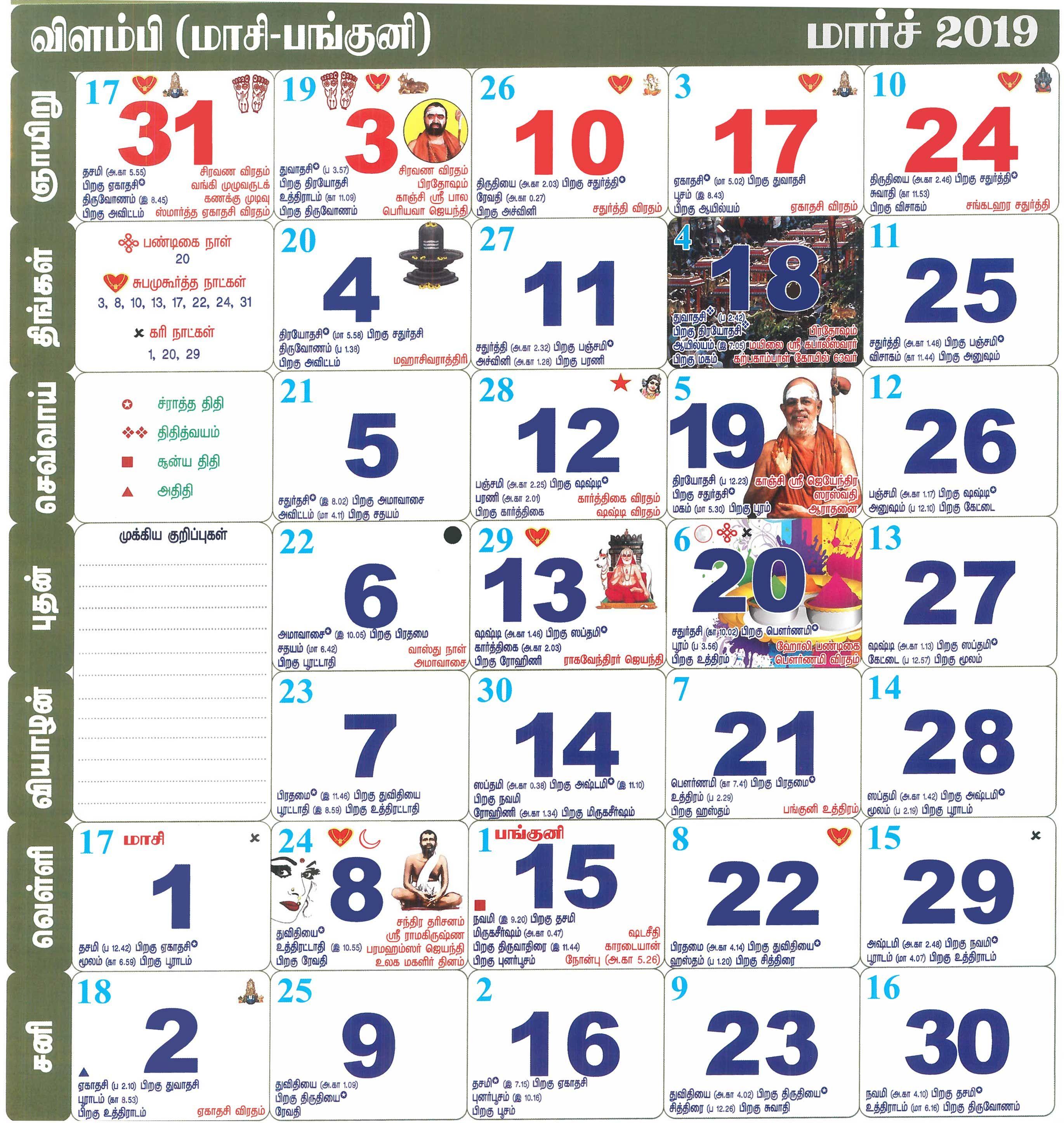Print March 2019 Calendar Tamil