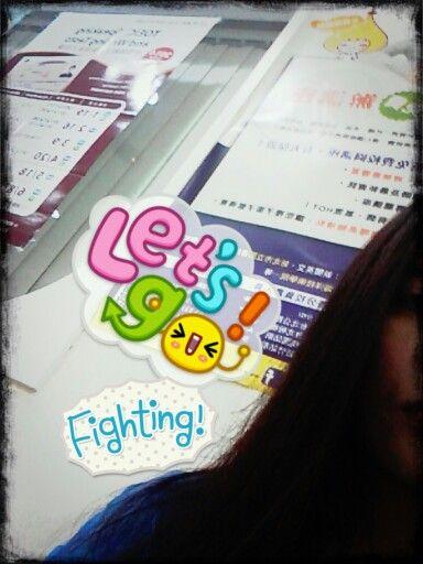 菁英day . fighting!!