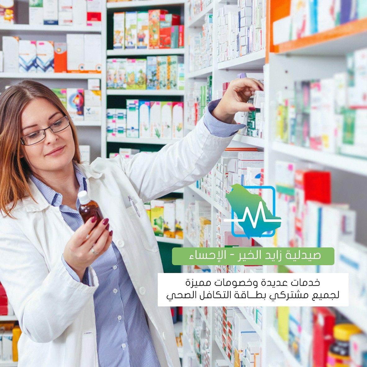 احصل على خصم 5 على بطاقة التكافل الصحي على كافة منتجات الصيدلية ما عدا الحليب والحفائض في صيدلية زايد الخير الإحساء أدوية دواء Health Insurance Lab Coat