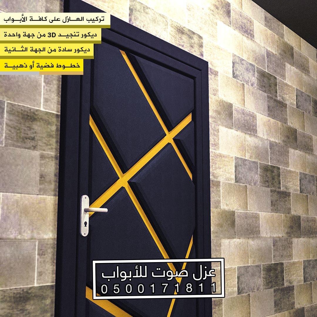 عزل صوت و ديكورات الرياض