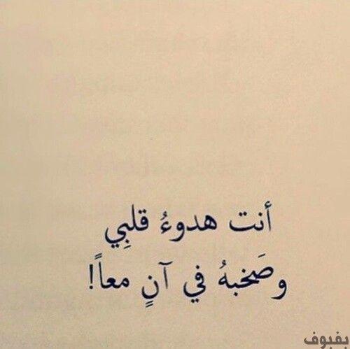 صور للزوجة و بوستات عن حب الزوج لزوجته بفبوف Wisdom Quotes Spirit Quotes Arabic Love Quotes