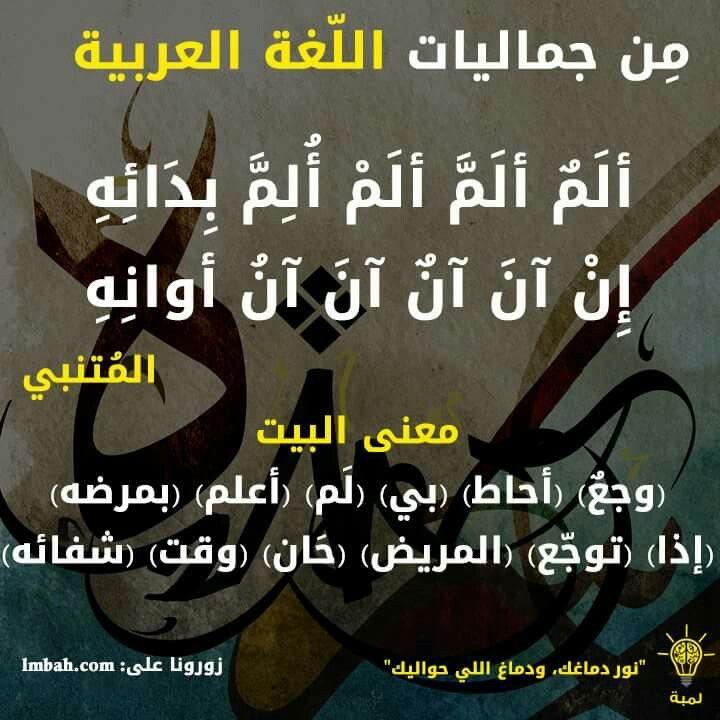 من جماليات اللغة العربية أنظر إلى هذا البيت من الشعر لأبي الطيب المتنبي Beautiful Arabic Words Arabic Language Words